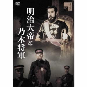 明治大帝と乃木将軍 【DVD】