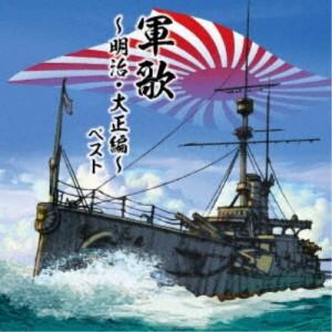 (国歌/軍歌)/軍歌明治・大正編 ベスト 【CD】