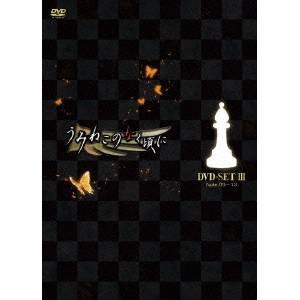 TVアニメ「うみねこのなく頃に」DVDセットIII 【DVD】