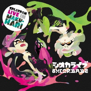Splatoon ORIGINAL SOUNDTRACK -Splatune- デの画像