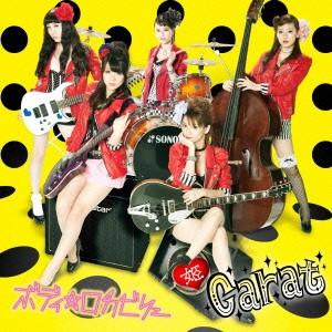 姫carat/ボディ・ロカビリー 【CD】