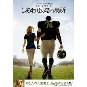 しあわせの隠れ場所 【DVD】