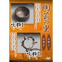 陶芸の里 京都(1)/京都(2) 【DVD】
