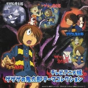 (アニメーション)/テレビアニメ版 ゲゲゲの鬼太郎 テーマコレクション 【CD】