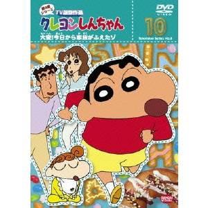 クレヨンしんちゃん TV版傑作選 第8期シリーズ 10 大変!今日から家族がふえたゾ 【DVD】