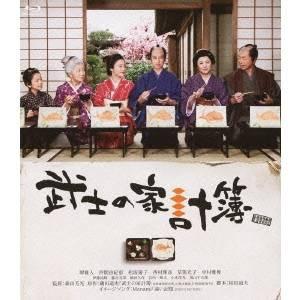 武士の家計簿 【Blu-ray】