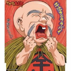子泣きじじい/子泣きのララバイ 【CD】