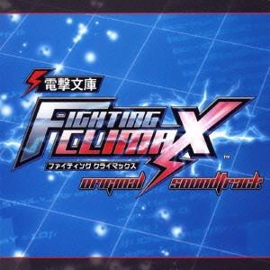 電撃文庫 fighting climax vita版の画像