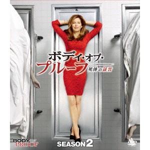 ボディ・オブ・プルーフ/死体の証言 シーズン2 コンパクト BOX 【DVD】