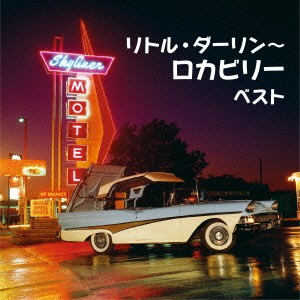 (V.A.)/リトル・ダーリンロカビリー ベスト 【CD】