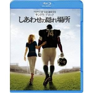 しあわせの隠れ場所 【Blu-ray】