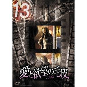 """13 thirteen 愛と欲望の毛皮 【DVD】"""