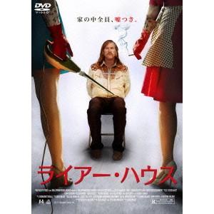 ライアー・ハウス 【DVD】