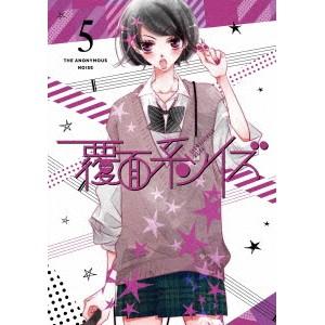 7aa2714d695c4f 覆面系ノイズ Vol.5 (初回限定) 【Blu-ray】