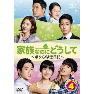 家族なのにどうしてボクらの恋日記 DVD SET4 【DVD】