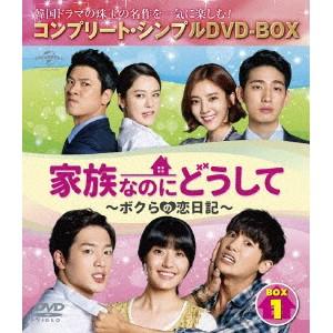 家族なのにどうしてボクらの恋日記 BOX1 <コンプリート・シンプルDVD-BOX> (期間限定) 【DVD】