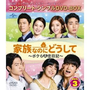 家族なのにどうしてボクらの恋日記 BOX3 <コンプリート・シンプルDVD-BOX> (期間限定) 【DVD】