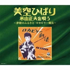 美空ひばり/美空ひばり 米山正夫を唄う津軽のふるさと・ロカビリー剣法 【CD】