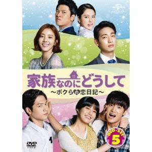 家族なのにどうしてボクらの恋日記 DVD SET5 【DVD】