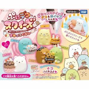 6144bf6e56cd01 送料無料 ぷにデコスクイーズ すみっコぐらし おもちゃ こども 子供 女の子 人形遊び 8