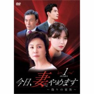 今日、妻やめます偽りの家族 DVD-BOX 1 【DVD】
