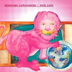 沢登秀信/ピンクのライオン 【CD】