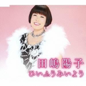 田嶋陽子 シャンソンの画像