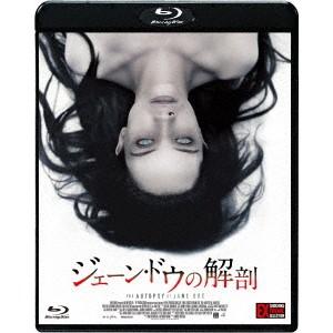 ジェーン・ドウの解剖【Blu-ray】 エミール・ハーシュの画像
