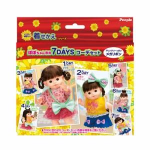 ぽぽちゃん 7DAYSコーデセット アレンジいっぱいメガリボン  おもちゃ こども 子供 女の子 人形遊び 小物 2歳