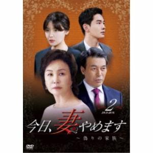 今日、妻やめます偽りの家族 DVD-BOX 2 【DVD】