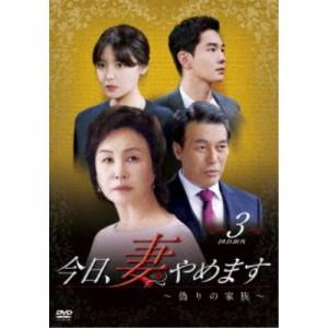 今日、妻やめます偽りの家族 DVD-BOX 3 【DVD】