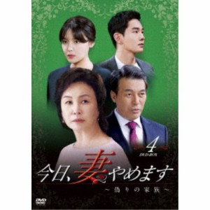 今日、妻やめます偽りの家族 DVD-BOX 4 【DVD】