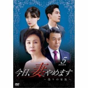 今日、妻やめます偽りの家族 DVD-BOX 5 【DVD】