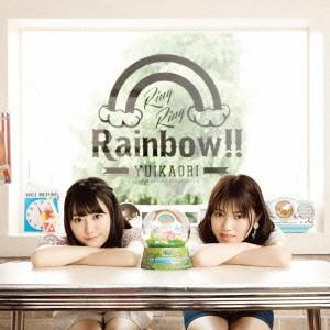ゆいかおり/Ring Ring Rainbow!!《通常盤》 【CD】