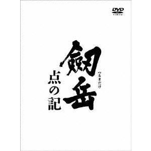 """""""劔岳 点の記 レジェンド・ボックス 【DVD】"""""""