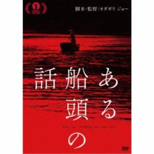 ある船頭の話 【DVD】