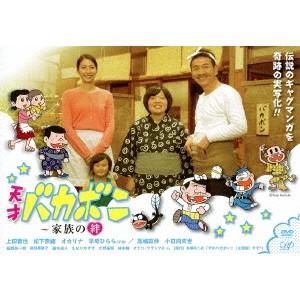 天才バカボン 家族の絆 【DVD】