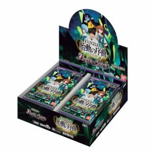 バトルスピリッツ コラボブースター エヴァンゲリオン 胎動の序曲 ブースターパック【CB21】(BOX)