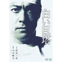 """""""白い巨塔 【DVD】"""""""