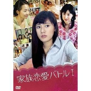 家族恋愛バトル I 【DVD】
