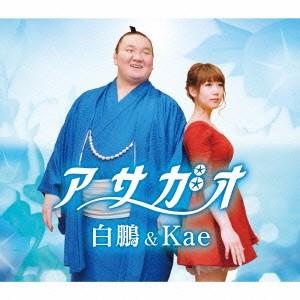 """""""白鵬&Kae/アサガオ 【CD】"""""""