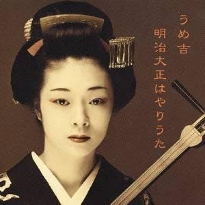 うめ吉/明治大正はやりうた 【CD】