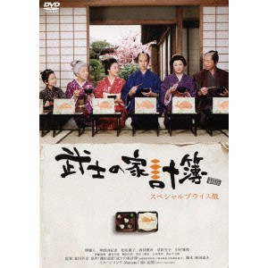 武士の家計簿 【DVD】