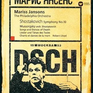 マリス・ヤンソンス/ショスタコーヴィチ:交響曲 第10番 ムソルグスキー(ショスタコーヴィチ編):歌曲集 「死の歌と踊り」 【CD】
