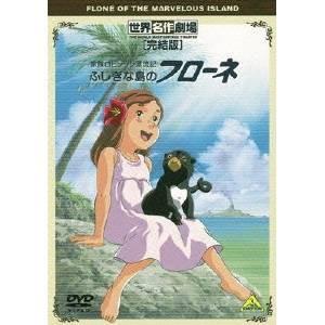 世界名作劇場・完結版 家族ロビンソン漂流記 ふしぎな島のフローネ 【DVD】