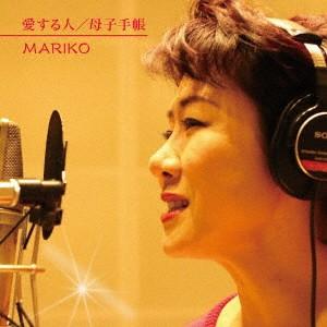 MARIKO/愛する人 【CD】