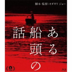 ある船頭の話 【Blu-ray】