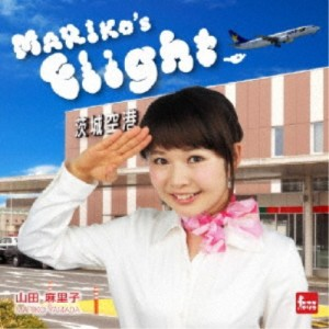 山田麻里子/MARIKO'S FLIGHT 【CD】