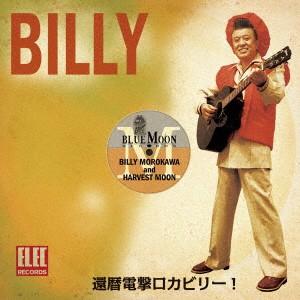 ビリー諸川&ハーヴェスト・ムーン/還暦電撃ロカビリー! 【CD】