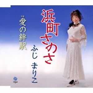 ふじまりこ/浜町さのさ/愛の絆駅 【CD】